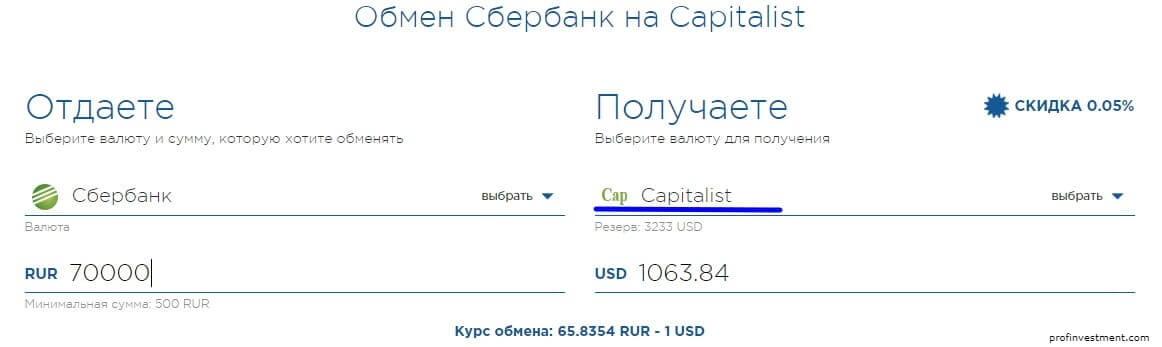 ввод денег в капиталист