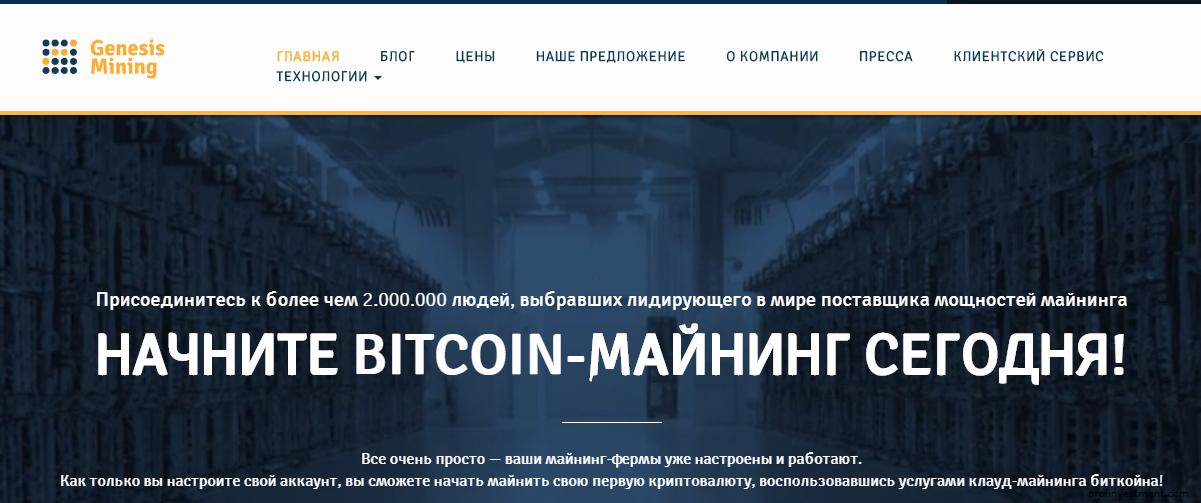 Genesis Mining bitcoin