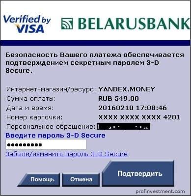 как пополнить яндекс банковской картой