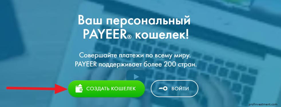 Bitcoin обменник регистрация