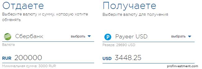 Обменять Приват 24 UAH на Bitcoin (обмен Гривны на BTC) по