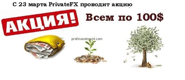 privatefx бонус 100