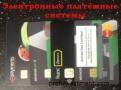 Jelektronnye-platjozhnye-sistemy-620x497