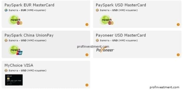 bankovskaja karta vebmani