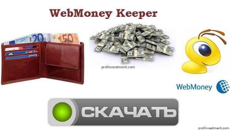 скачать webmoney keeper classic