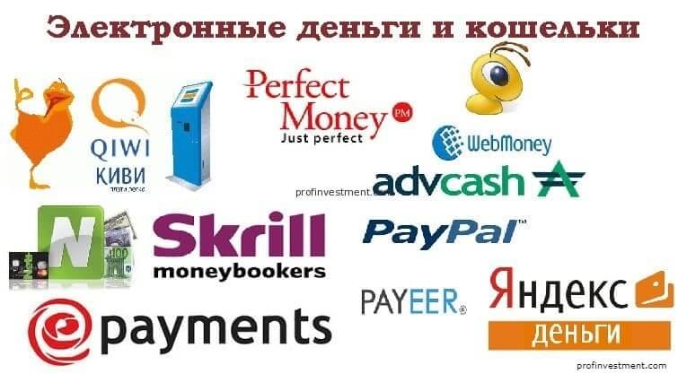электронный кошелёк и электронные деньги