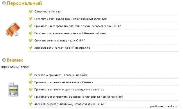 okpay регистрация