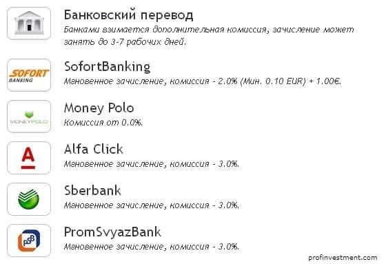 пополнение через банк