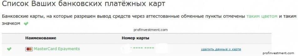 привязать карту epayments к вебмани