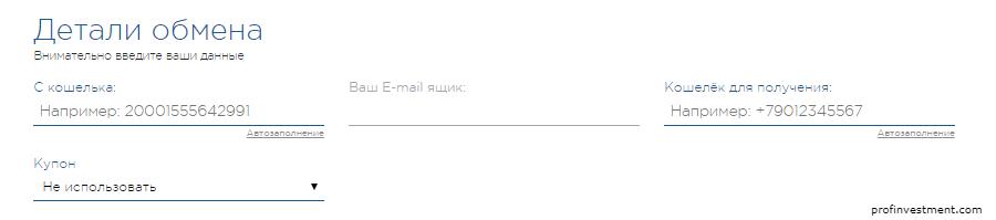 Обмен WMR на QIWI без привязки Как? - Форум об интернет