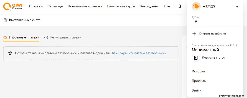 регистрация киви в Белоруси