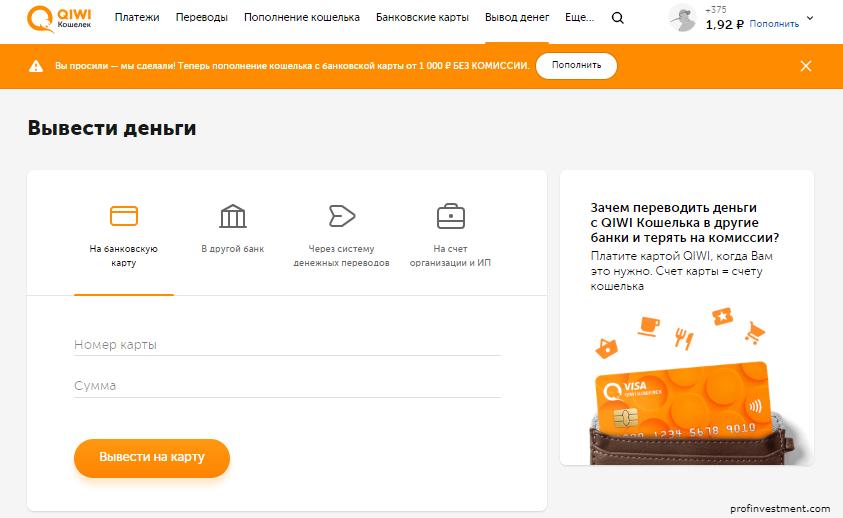 Обмен Qiwi RUR на Visa- magnetic-moneyru