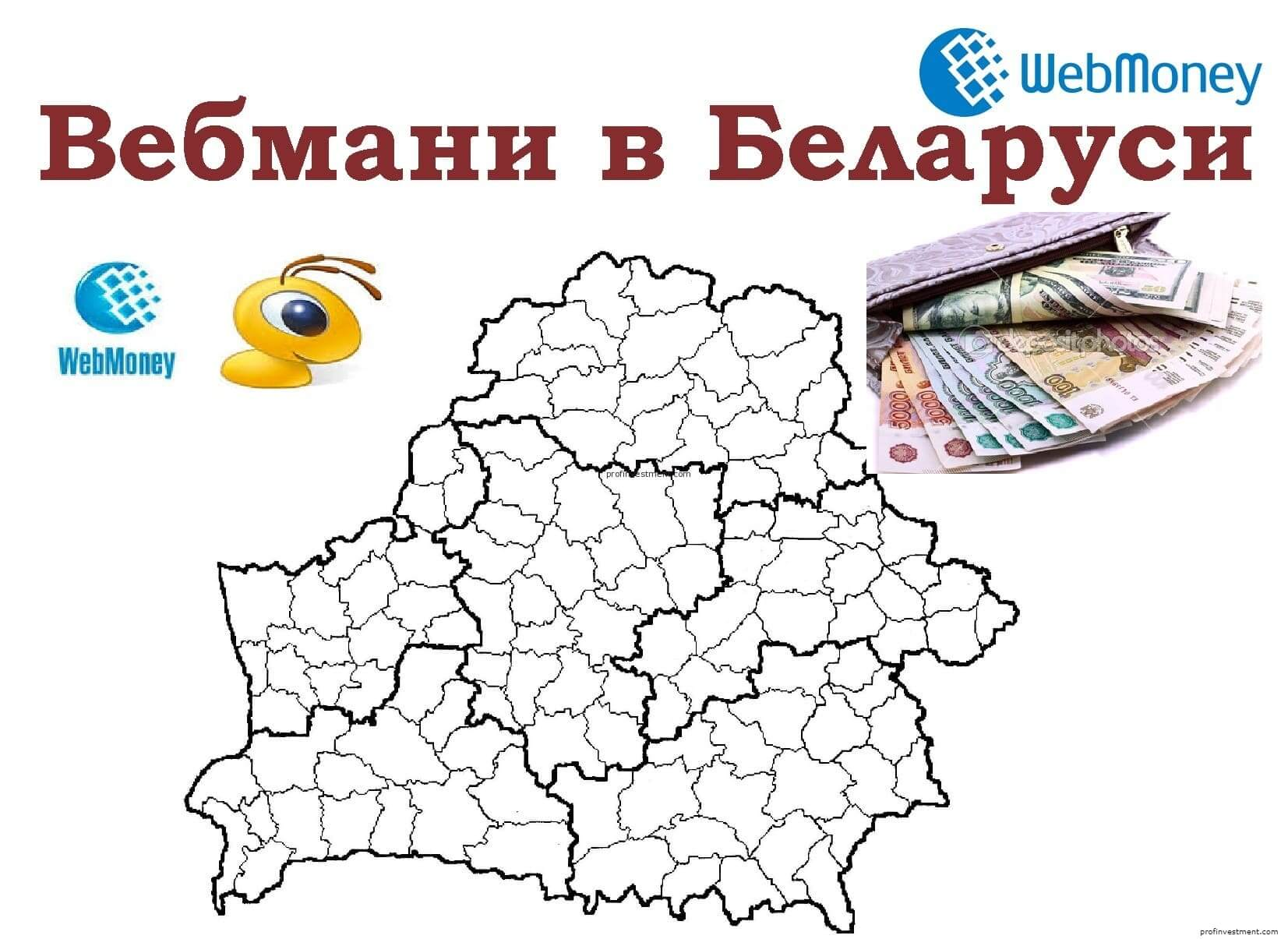 вебмани в Беларуси