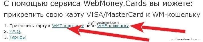 вывести webmoney на карту