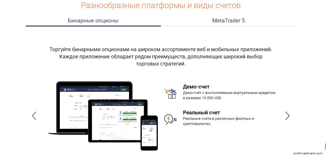 бинарные опционы на платформе Binary.com