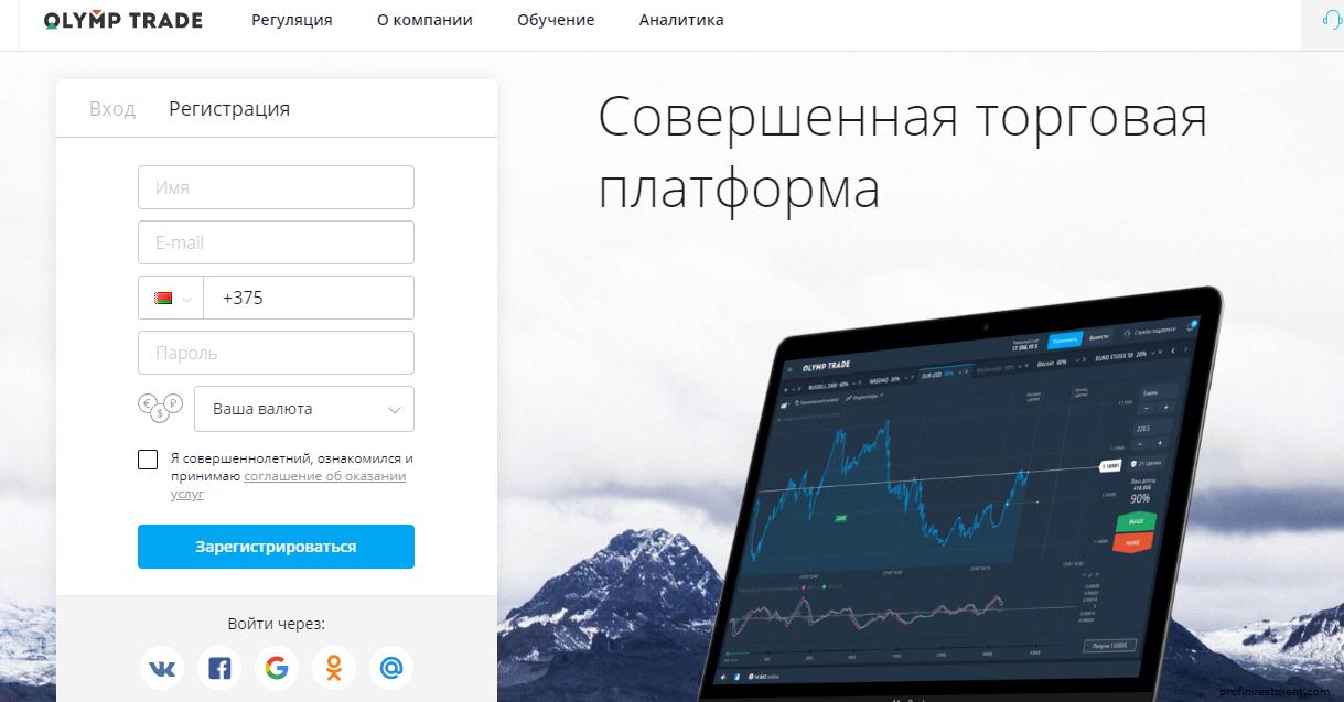 торговая платформа бинарных опционов Olymp Trade