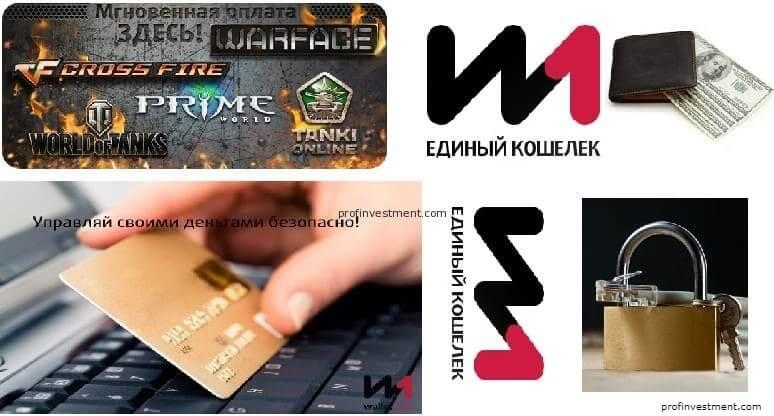 единый кошелёк w1