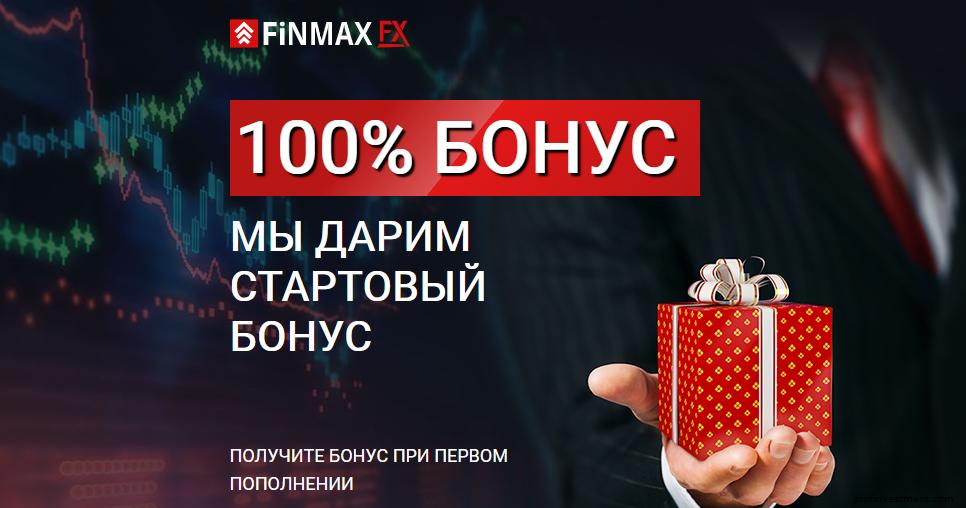 форекс бонус 2019 от finmax