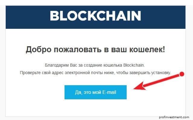 вход в blockchain