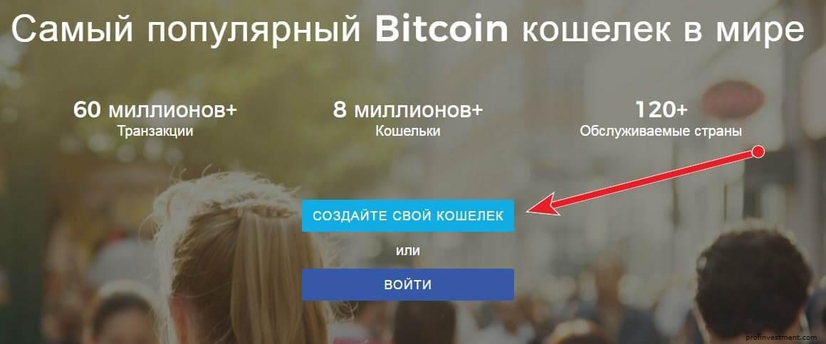 биткоин кошелек в blockchane