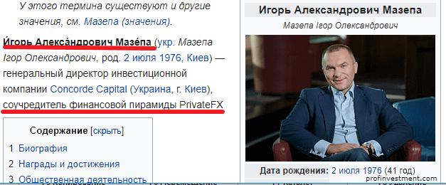 мазепа акционер privatefx