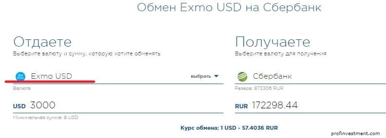 обмен exmo на рубли