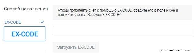 exmo код