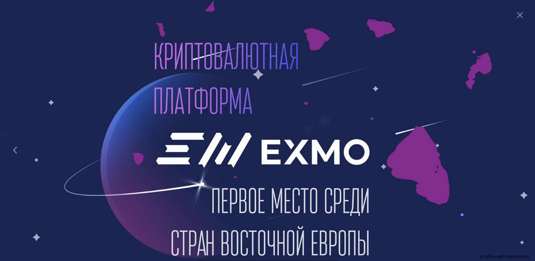 exmo me