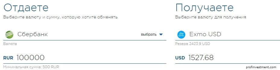 пополнить exmo рублями