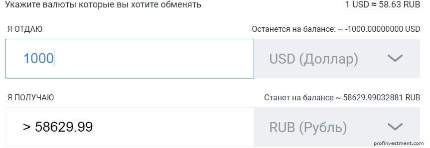 exmo com обмен