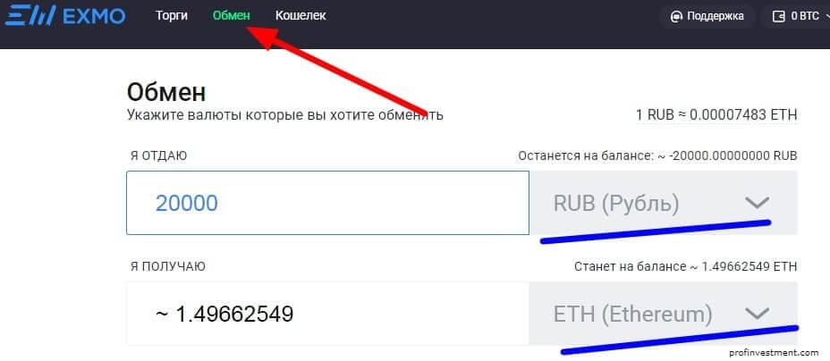 эфириум за рубли