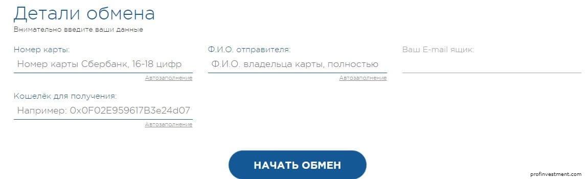 купить эфириум за рубли