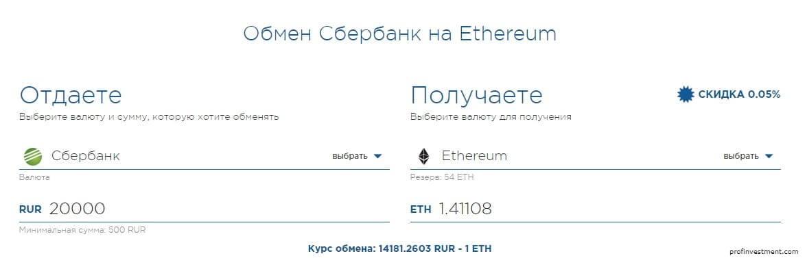 купить эфириум в обменнике