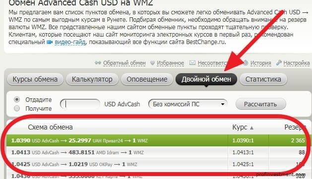 обмен adv cash на вебмани