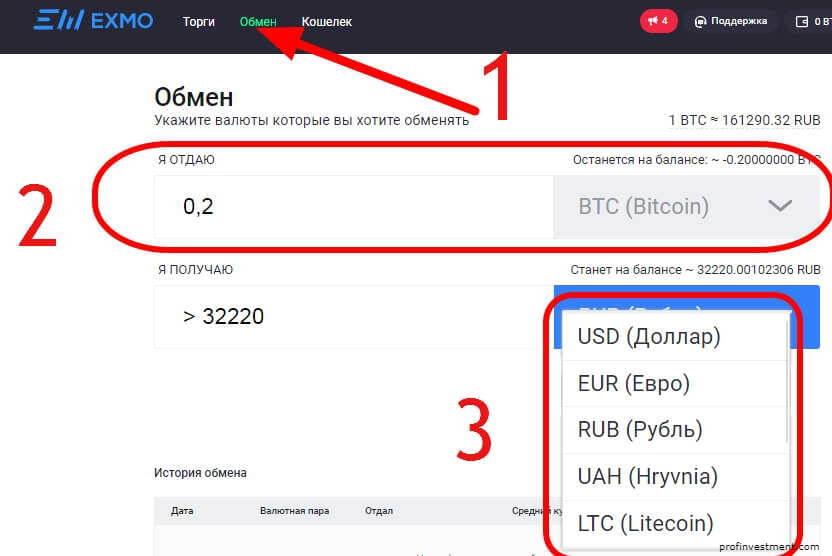 обменять BTC на рубли и гривны