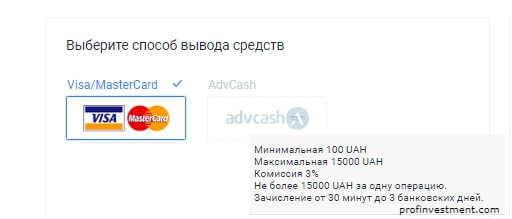 вывод биткоин со счета в украинских гривнах