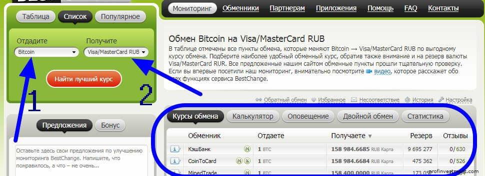 Как купить биткоин (bitcoin) за рубли Биржи криптовалют