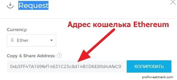 адрес для получения ethereum