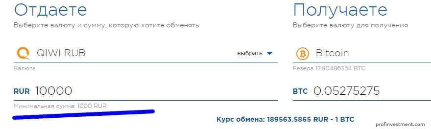 Обменять Рубли на Биткоин через Visa MasterCard
