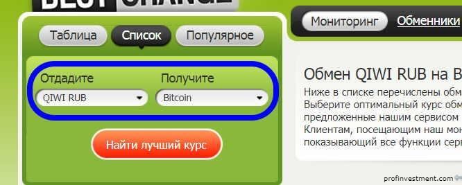обмен киви на биткоин