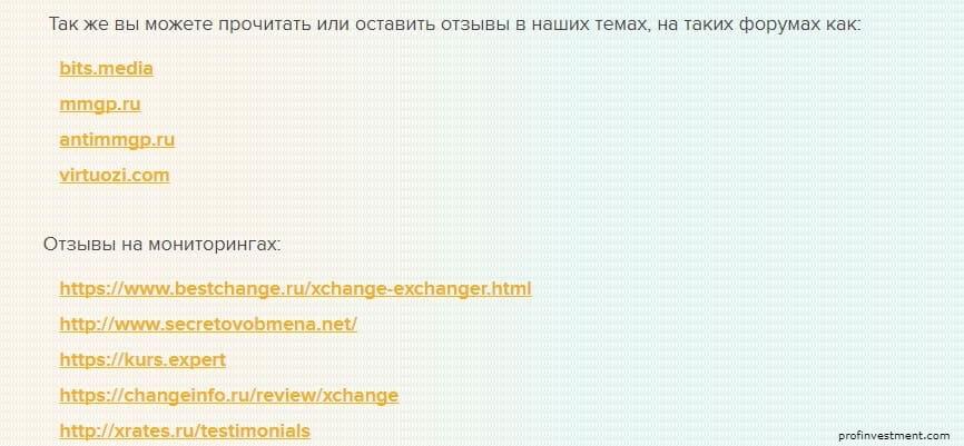 отзывы об конвертационных сервисах