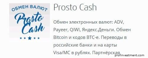 надежный обменный пункт prostocash