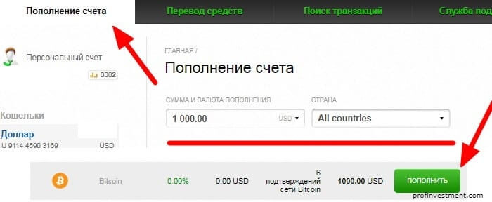 пополнение битком платежную систему