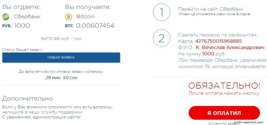 покупаем BTC за российские рубли