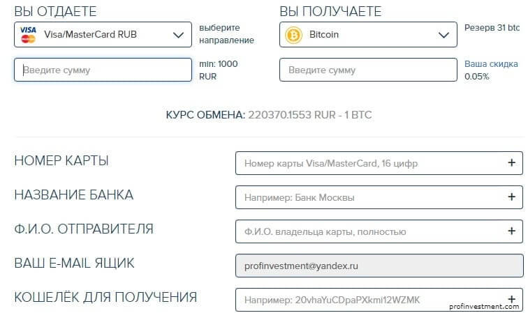 Обмен Dash на Bitcoin — Magnetic Exchange, сервис обмена