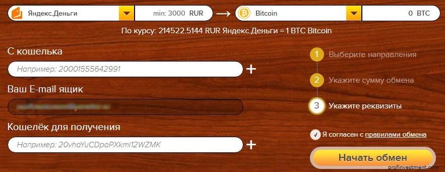 как купить биткоины в обменниках