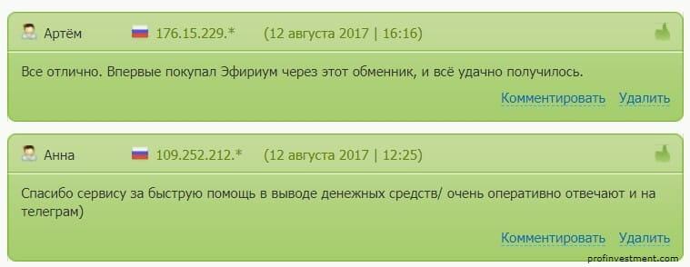 обменник битконов отзывы