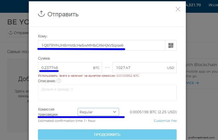 перевод с blockchain.info