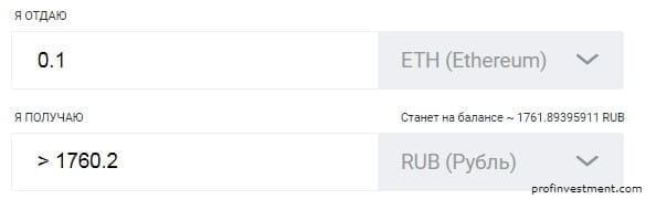 конвертация крипты эфира на российский рубли