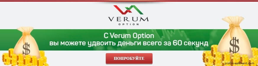бонусы verum option